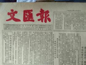 1952年9月6《文汇报》