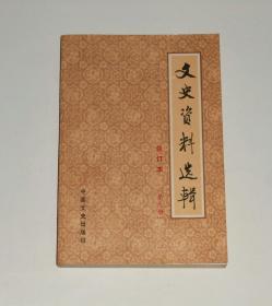 文史资料选辑合订本第九册