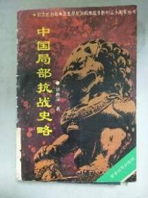 """(正版现货~)中国局部抗战史略从""""九一八""""到""""七七""""9787800218354"""