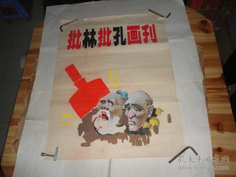 文革批林批孔宣传画(文革福建师范大学老师绘画的)(尺寸78公分×54公分)有25张合售见描述(水粉画)有批林彪、四人帮等