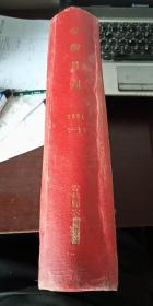 学术月刊 1961 1-12 精装合订本