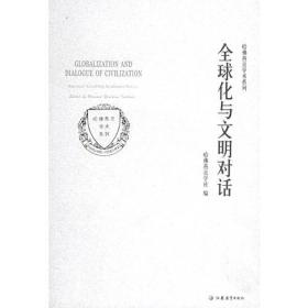 正版-全球化与文明对话