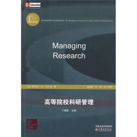 高校管理者书架:高等院校科研管理 全10册