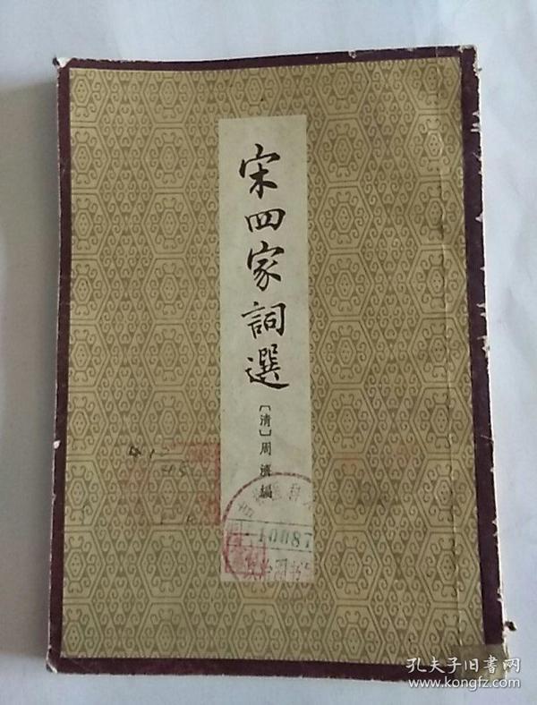 宋四家词选,(清)周济编,古典文学出版社,1958年一版一印,上海,有锈渍,有破损,看图免争议,奇书少见。