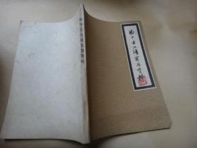 初中古汉语实用资料 (李格非教授藏书 内有其少量的批校墨迹)