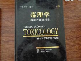 卡萨瑞特 道尔 毒理学:毒物的基础科学 第6版   精装,一版一印