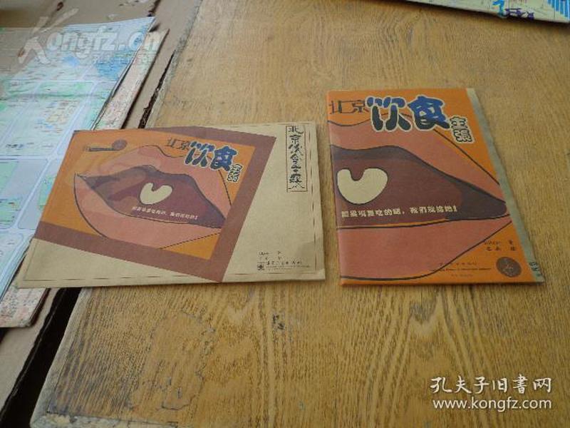 北京饮食主张 印图游中国手绘系列 2004年 2开 北京美食地图 三里屯、秀水南街、朝阳公园西门、什刹海、莱太食街、方庄簋街美食分布图 设计独特 内容丰富