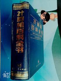 计算机百科全书1992年老版精装加厚免邮 电子工业 专业收藏参考工具书