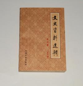 文史资料选辑合订本第十册