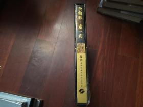 故宫博物院藏文物珍品大系:杂釉彩·素三彩 (精装+盒)原价320元..外盒95品.书全新