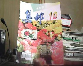 集邮 1997年 第10期 总第336期