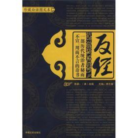反经(珍藏白话图文本)