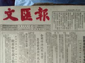 1952年9月7《文汇报》