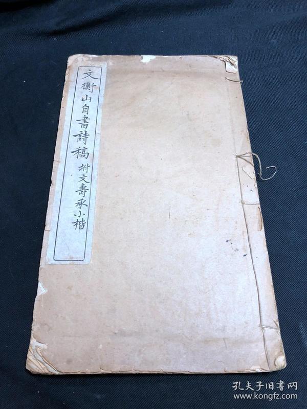 《932 文衡山自书诗稿》 文征明书法 1926年中华书局白纸石印本 原装一册全