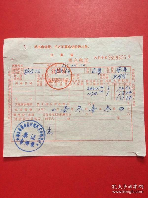 文革,带毛主席语录,江苏省,税完税证