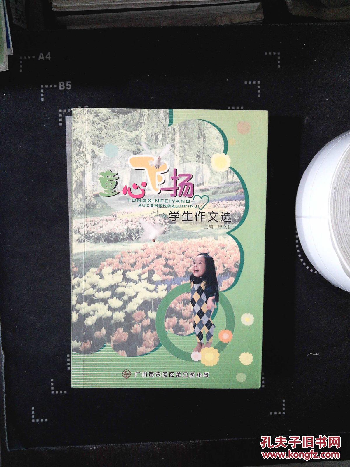 【图】童心飞扬学生作文文选*_广州市天河区女高清纯漂亮中生图片