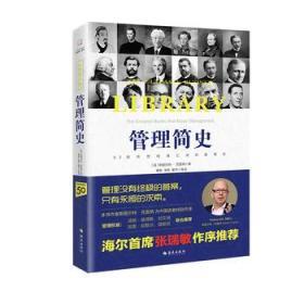 管理简史 (82部传世经典汇成的管理史)