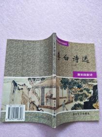 李白诗选【实物图片】