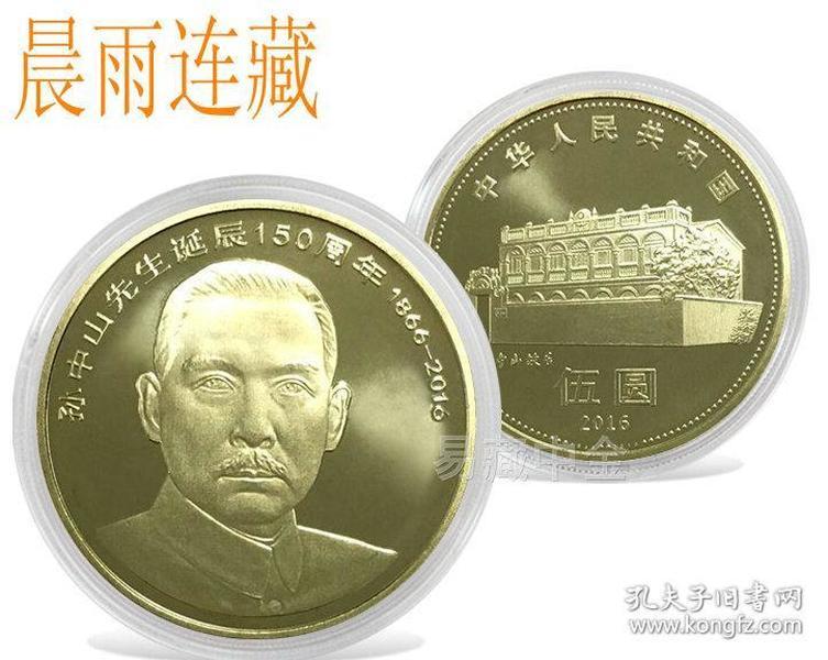 (保真)孙中山先生诞辰150周年普通纪念币 人行发行5元流通硬币