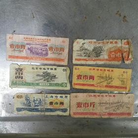 粮票 收藏 北京 上海 江苏 河北 新疆 6张 不重复 和售