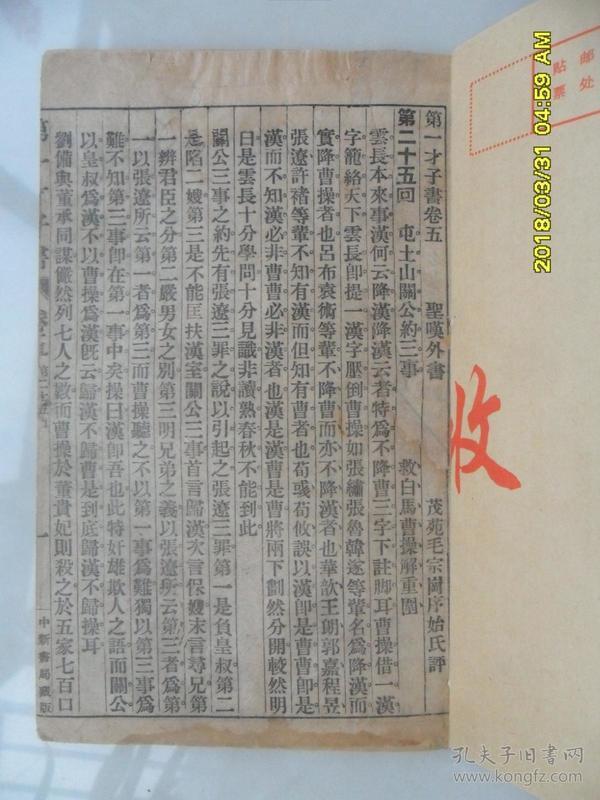《三国演义》(卷 5,中新书局藏版 大字铅印 )
