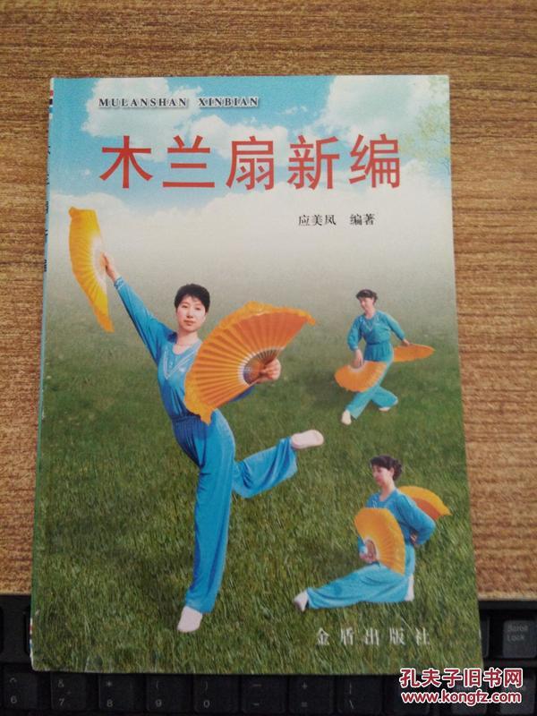 木兰扇新编_应美凤编qq欢乐斗牛怎么玩图片