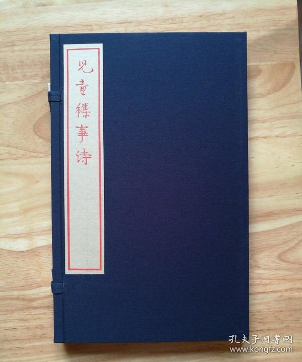 儿童杂事诗,朱砂印本限量60册。本册为第36册