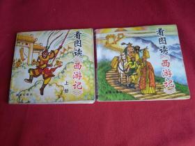 看图读西游记上下2册合售(缺中册)