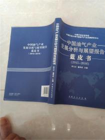 9787511438775中国油气产业发展分析与展望报告蓝皮书2015-2016