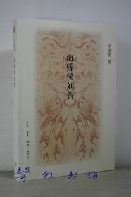 海昏侯刘贺(辛德勇签名本)三联书店2016年1版1印