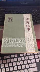 靖海纪事079