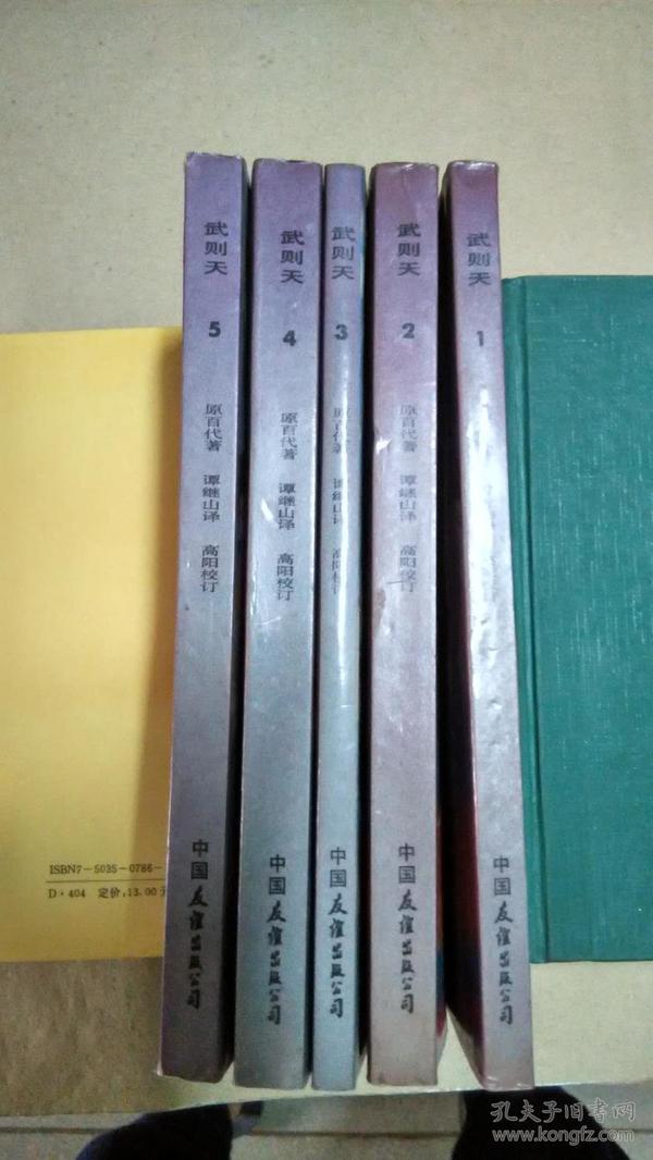 武则天(1-5册)