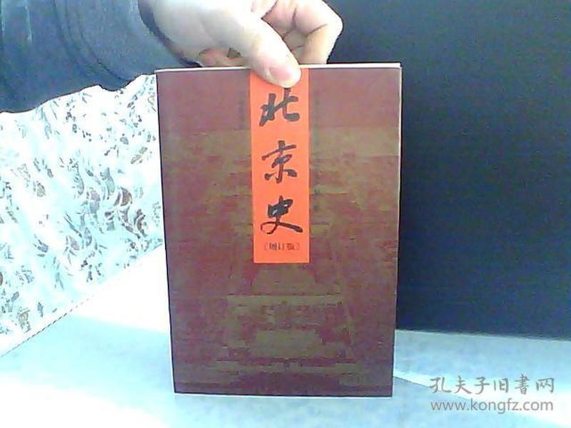 北京史 增订版