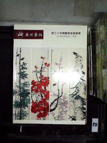 广州艺拍 第三十五期艺术品拍卖会