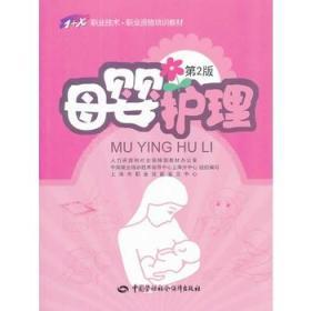 1+X职业技术·职业资格培训教材:母婴护理(第2版)