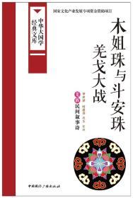 木姐珠与斗安珠羌戈大战:羌族民间叙事诗