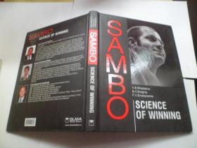 SAMBO SCIENCE OF WINNING
