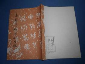 唐颜真卿祭姪文稿-16开87年一版一印