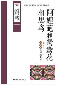 中华大国学经典文库:阿娌葩和鸳鸯花 相思鸟 土家族民间叙事诗