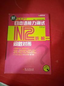 新日本语能力测试问题对策N2听解