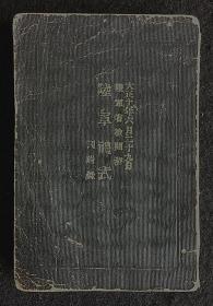陆军礼式同附录/现货 挂号印刷品包邮