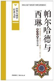 中华大国学经典文库:帕尔哈德与西琳 维吾尔族爱情长诗