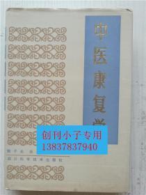 中医康复学  郭子光  张子游编著 四川科学技术出版社