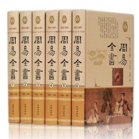 周易全书(6册)