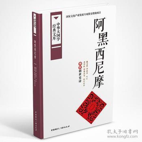 中华大国学经典文库:阿黑西尼摩 彝族创世史诗