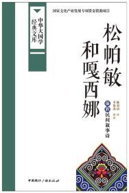 中华大国学经典文库:松帕敏和嘎西娜 傣族民间叙事诗