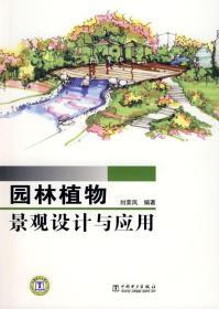 园林植物景观设计与应用