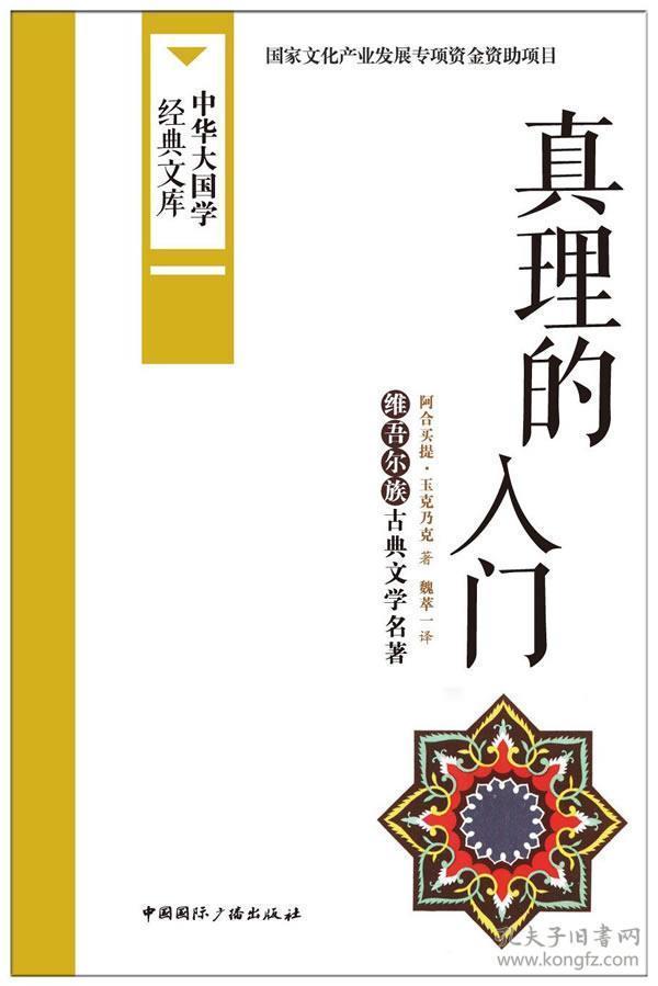 真理的入门:维吾尔族古典文学名著