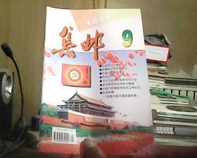 集邮 1997年 第9期 总第335期