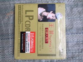 直刻黑胶CD---王菲--但愿人长久--塑封未开
